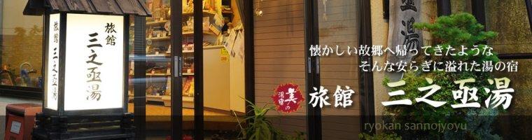 鳴子温泉郷/中山平温泉 旅館 三之亟湯